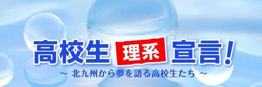 高校生理系宣言!~北九州から夢を語る高校生たち~