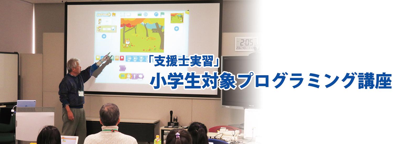 「支援士実習」小学生対象プログラミング講座